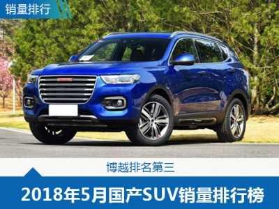 2018年5月国产SUV销量排行榜 国产汽车suv排行榜