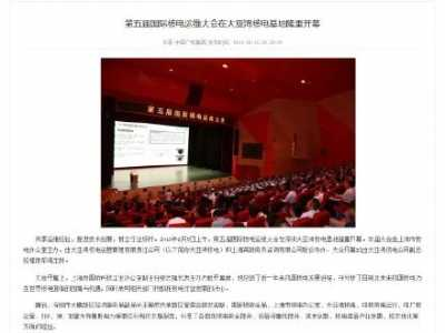 第五届国际核电运维大会会后报道合集 核电大会