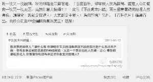 陈法蓉微博抱怨资料被改 陈法蓉资料