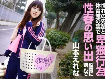 萝莉系的malako美少女·山本 山本英玲奈(山本えれな)番号1pondo-042914 799封面