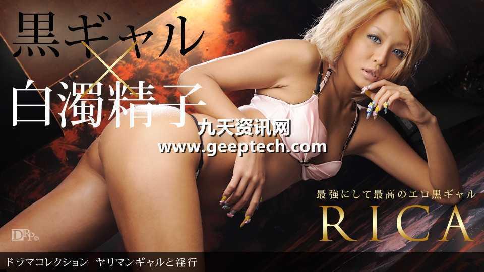 2010年09月09日发布 彩音リカ(RICA)番号1pondo-090910 924封面