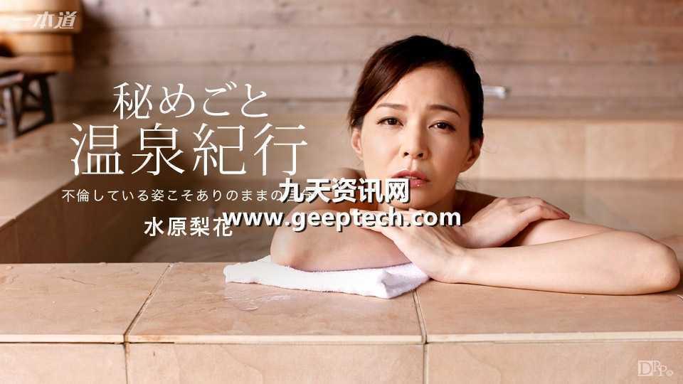 秘密温泉游记 水原梨花番号1pondo-091517 580封面