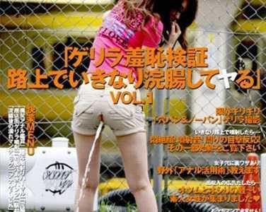 浣腸,羞恥,スカトロ,アナル,野外 番号dandy-053封面