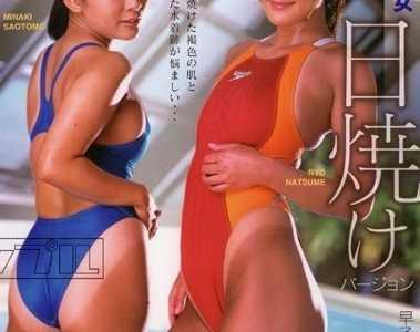 競泳水着の女 日焼けバージョン 早乙女皆喜(早乙女みなき)番号fset-058封面