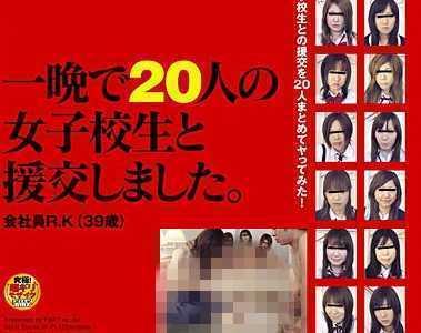 一个晚上和20名女学生进行了援交。 菅原友(菅原とも)番号fset-118封面