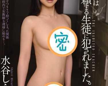 2013年10月25日发布 水谷诗绘里(水谷しえり)番号jux-179封面