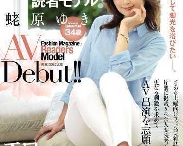 面向主妇的时尚杂志的读者模特穿上av debut !! 蛯原雪(蛯原ゆき)番号jux-980封面