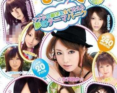 s1 girls collection欢迎光临! 女優20人作品番号onsd-424封面