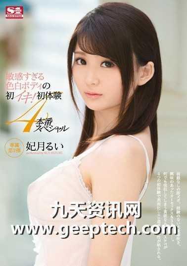 2016年06月19日发布 妃月留衣(妃月るい)番号snis-681封面