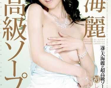 超高级侍女 天海丽(天海麗)star系列作品番号star-040封面