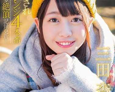 三田杏番号star-876封面 也会被逼得无端的无影无踪