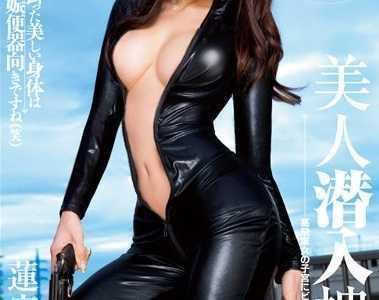 美人潜入捜査官 莲实克蕾儿(蓮実クレア)番号wanz-176封面